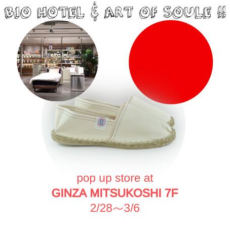 BIO HOTEL JAPANのポップアップに参加します!