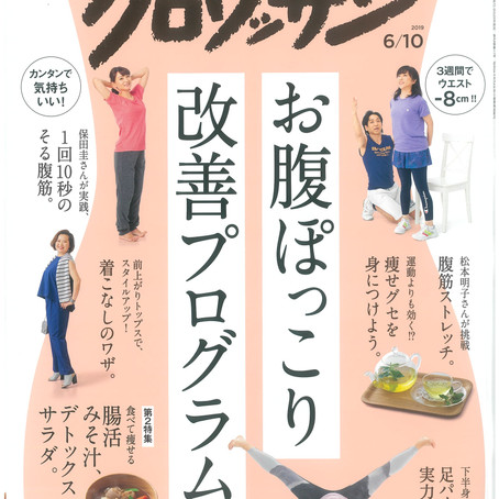 クロワッサン vol.998 (June 2019)