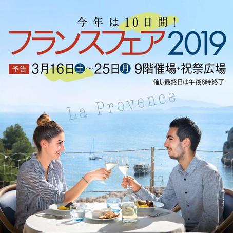 うめだ阪急 フランスフェア2019