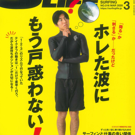 SURFIN' LIFE vol.516 (MARCH 2020)