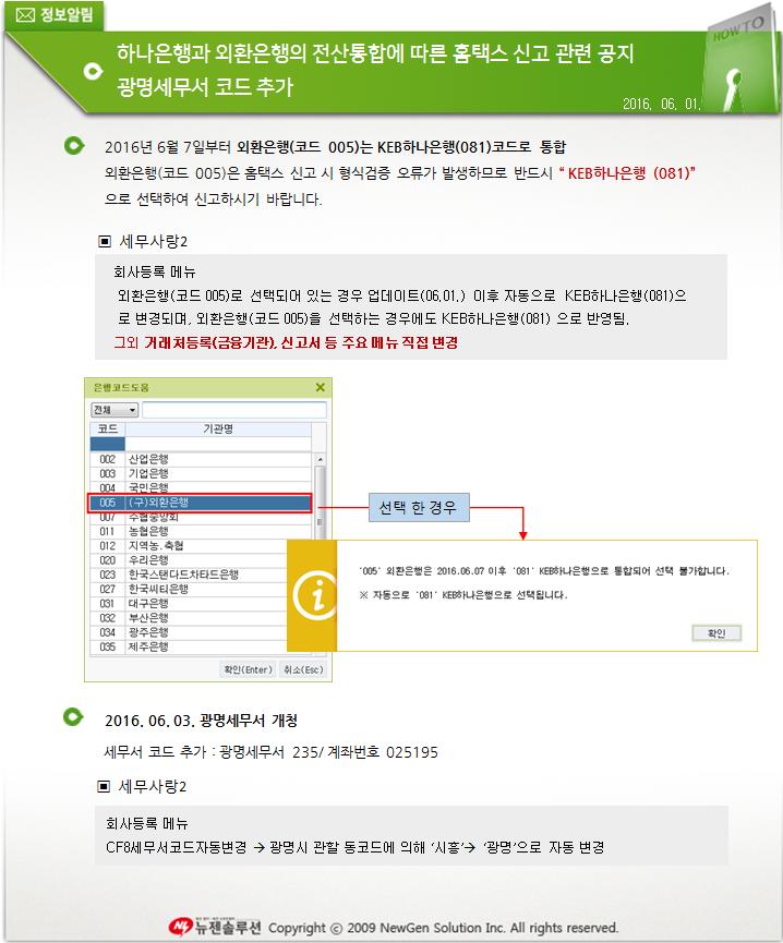세무사랑2 메뉴 업데이트(하나은행.외환은행 전산통합)