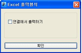 세무사랑2 인쇄 엑셀 출력형식