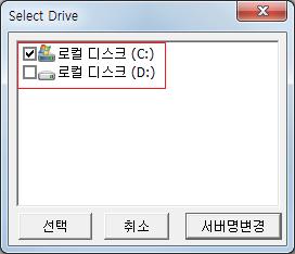 세무사랑2 데이터베이스 저장될 드라이브 선택 화면