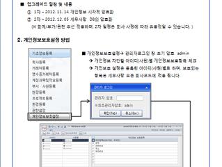 개인정보보호설정 업그레이드(세무사랑2)