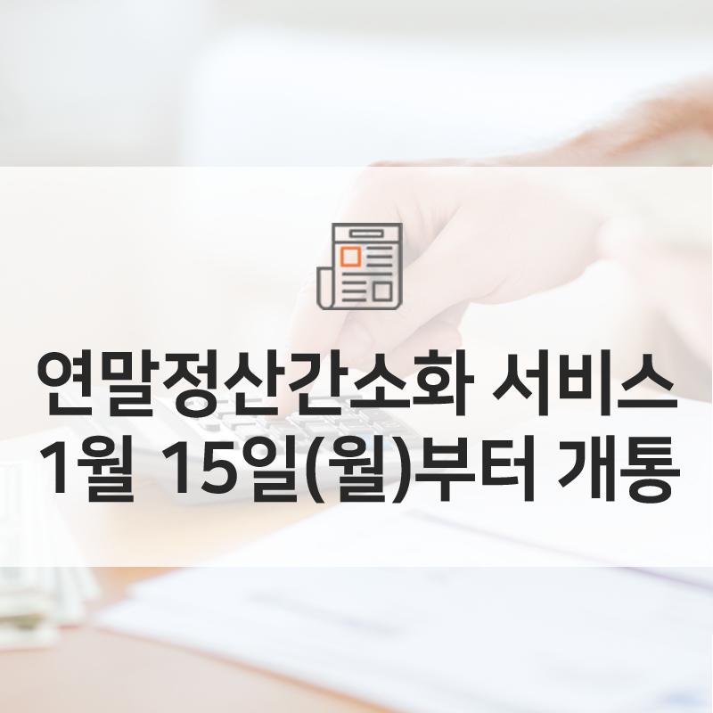 연말정산간소화서비스 1월 15(월)부터 개통
