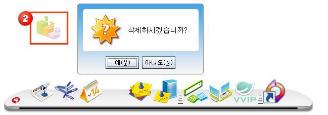 퀵바 아이콘 삭제 화면