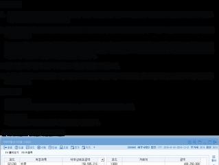 [세무사랑2 회계관리]거래처별초기이월