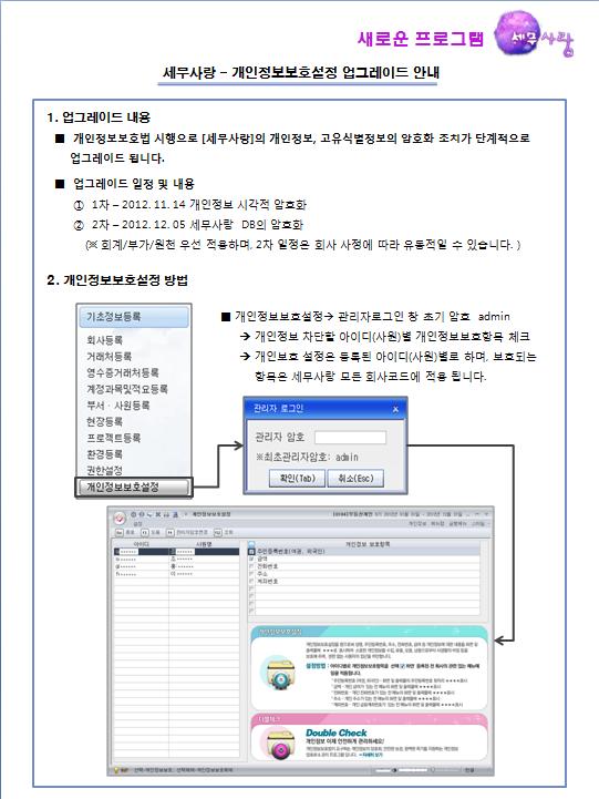 세무사랑2 개인정보보호설정