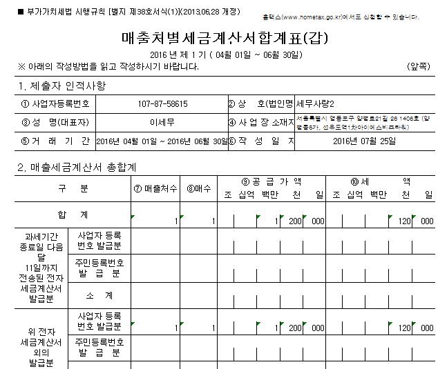 매출처별세금계산서합계표(갑) 인쇄양식