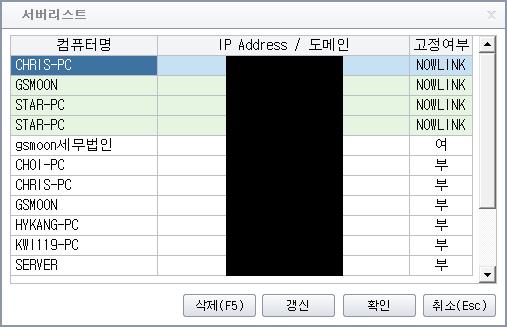 세무사랑2 저장할 서버 리스트가 보이는 화면