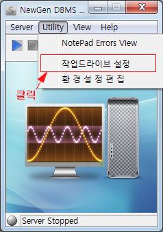 세무사랑2 서버설정 작업드라이브 설정 화면