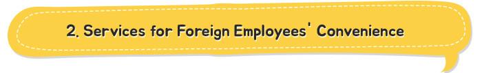 외국인 근로자 연말정산