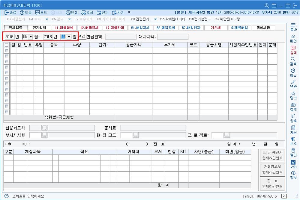 세무사랑2 전표 입력 월 / 일 ~ 월 /일