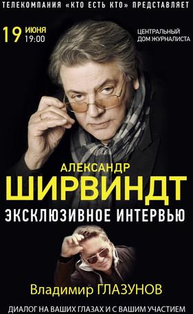 Эксклюзив с Александром Ширвиндтом