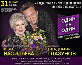 ОДИН НА ОДИН с Верой Васильевой