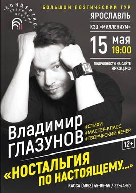 Ярославль, 15.05.2019