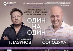 ОДИН НА ОДИН с Александром Солодуха