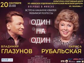 ОДИН НА ОДИН с Ларисой Рубальской