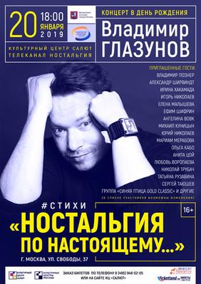 ДЕНЬ РОЖДЕНИЯ, Москва, 20.01.2019