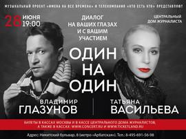 ОДИН НА ОДИН с Татьяной Васильевой
