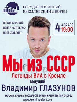 МЫ из СССР, Москва, ГКД, 04.04.2019