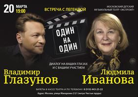 ОДИН НА ОДИН с Людмилой Ивановой