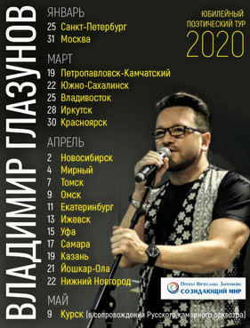 ЮБИЛЕЙНЫЙ ПОЭТИЧЕСКИЙ ТУР, 2020