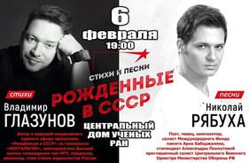 Концерт с Николаем Рябуха