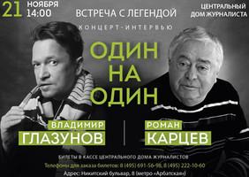 ОДИН НА ОДИН с Романом Карцевым
