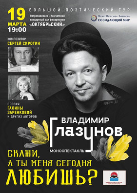 Петропавловск-Камчатский, 19.03.2020