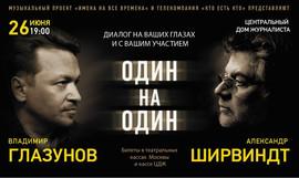 ОДИН НА ОДИН с Александром Ширвиндтом