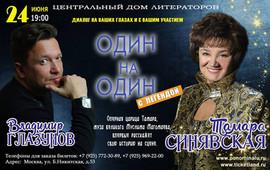 ОДИН НА ОДИН с Тамарой Синявской