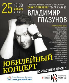 ЮБИЛЕЙ, СПб, 25.01.2020