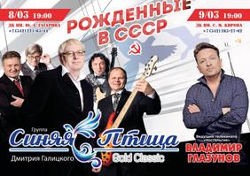 Концерт с СИНЕЙ ПТИЦЕЙ