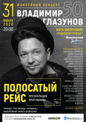 ЮБИЛЕЙ, Москва, 31.01.2020