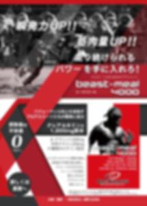 00beastmeal_front_仮fixOL_page-0001.jpg