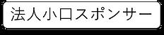 法人小口スポンサー.png