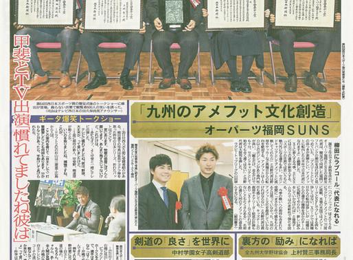 2018年度西日本スポーツ賞を受賞いたしました