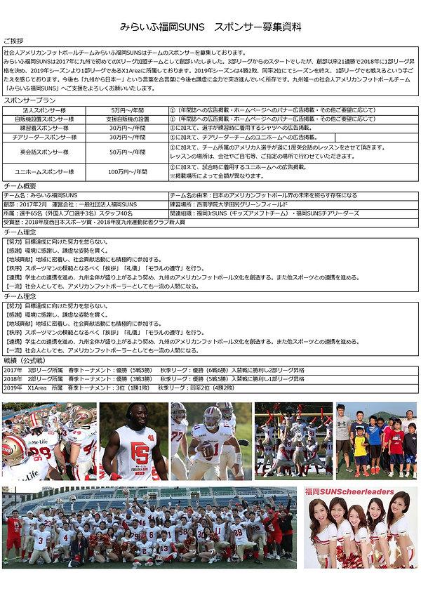 スポンサー_page-0001.jpg