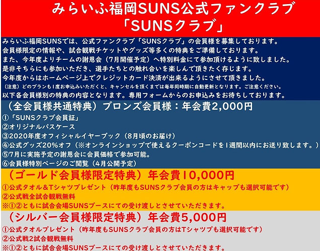 SUNSクラブsdf_page-0001 (1).jpg