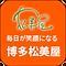 博多松美屋.png