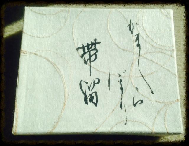 【古美道 お買い取り日記】鎌倉彫の帯留