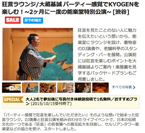 Kyogen Lounge Vol.35!!!