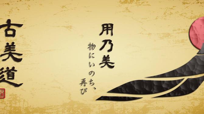 第四回古美道会 今年は絶対‼️ 『夏こそお着物着ましょう会‼️』 のお知らせ!!