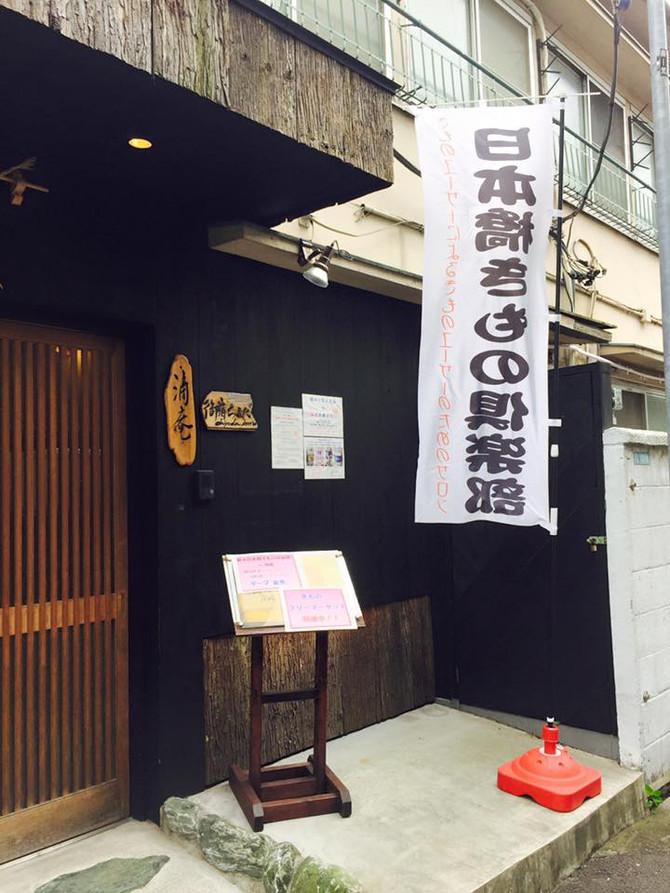 日本橋きもの倶楽部に参加しました!