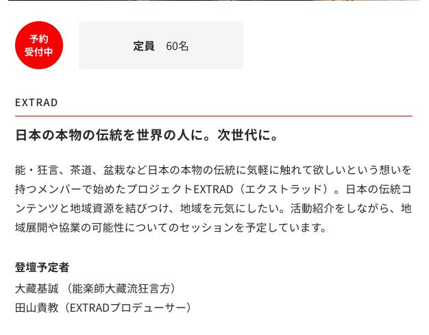 【入場無料!日本の本物の伝統を世界の人に。次世代に継ぐProject!】 EXTRADセミナーのお知らせ