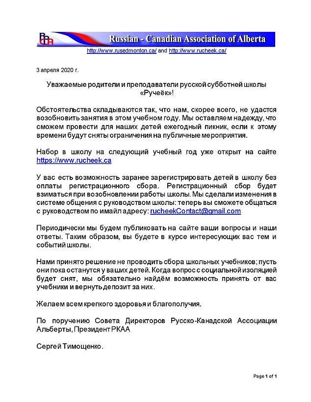 letter  april 3 2020-page-001.jpg