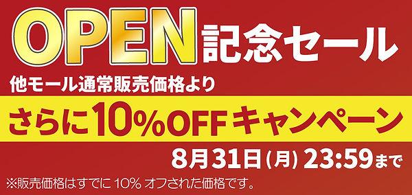 open-sale.jpg