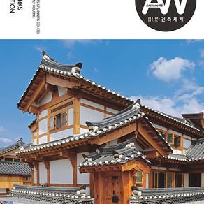 SO-AM Published at 'Archiworld (건축세계)' 303. 2020년 8월호