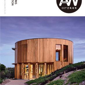 DP9131 Published at 'Archiworld (건축세계)' 287. 2019년 4월호